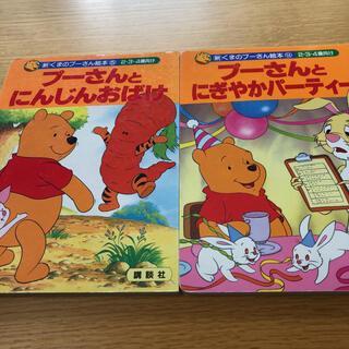 クマノプーサン(くまのプーさん)のプーさんとにんじんおばけ&プーさんにぎやかパーティー(絵本/児童書)