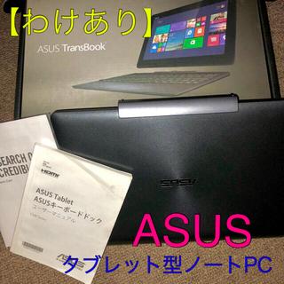 ASUS - 大幅値下げ!【わけあり・ジャンク品】ASUS タブレット型ノートPC