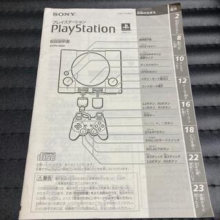 プレイステーション(PlayStation)のPlayStation 取扱説明書(その他)