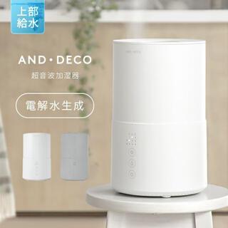 MUJI (無印良品) - モダンデコ AND・DECO 電解水生成機能付き 超音波加湿器
