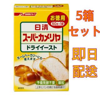 ニッシンセイフン(日清製粉)のカメリヤ ドライイースト 徳用 50g 5個 セット (パン)