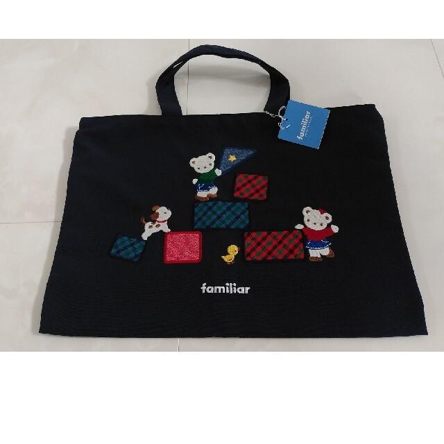 familiar(ファミリア)の未使用 familiar レッスンバッグ キッズ/ベビー/マタニティのこども用バッグ(レッスンバッグ)の商品写真