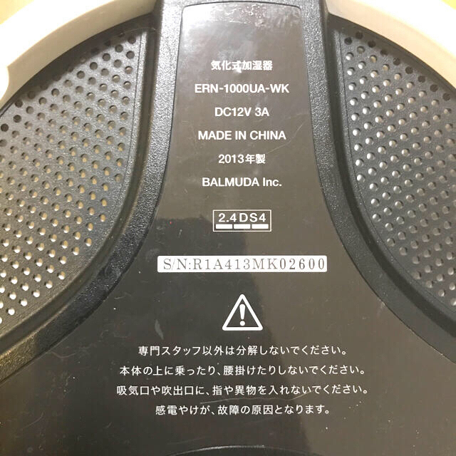 BALMUDA(バルミューダ)の【美品】バルミューダ Rain ERN-1000UA-WK  WiFiモデル スマホ/家電/カメラの生活家電(加湿器/除湿機)の商品写真