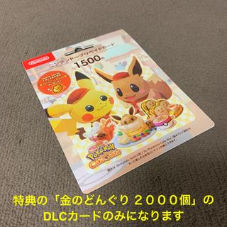 ニンテンドースイッチ(Nintendo Switch)のニンテンドープリカ特典DLCカード ポケモンカフェ「金のどんぐり 2000個」(家庭用ゲームソフト)