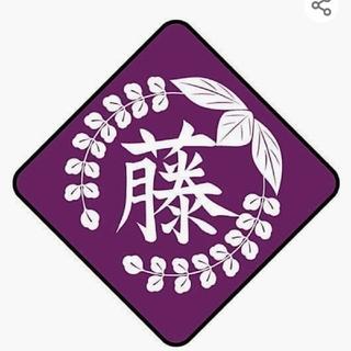 T-ARTS - 鬼滅の刃 藤の花の家紋 ミニタオル弐
