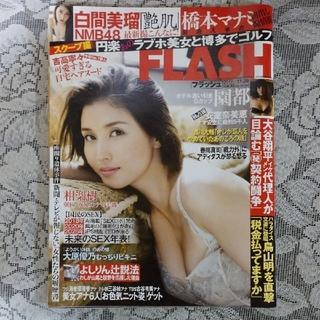 「FLASH  No.1447  (2017.11.28)」(橋本マナミ)(ニュース/総合)
