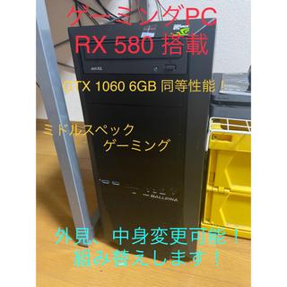 ゲーミングpc  rx580 組み替え可能!説明欄へ