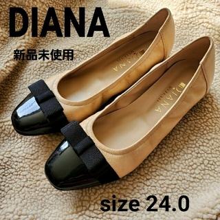 DIANA - DIANA パンプス フラット 24センチ 新品 未使用