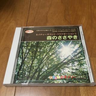 ネイチャーサウンドリラクゼーション 森のささやき(ヒーリング/ニューエイジ)