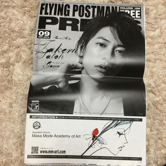 レア 佐藤健 FLYING POSTMAN PRESS 2012.9月号 雑誌 エンタメ/ホビーの雑誌(アート/エンタメ/ホビー)の商品写真