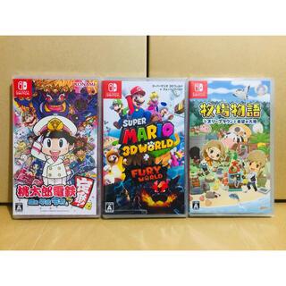 Nintendo Switch - 3台 ●桃太郎電鉄 ●スーパーマリオ 3Dワールド ●牧場物語