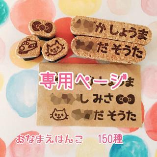 ★BiBi collection★さま専用 消しゴムはんこ(はんこ)