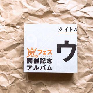 嵐 - 嵐 アルバム『ウラ嵐マニア』