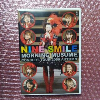 モーニング娘。 - モーニング娘。コンサートツアー 2009 秋~ナインスマイル~ DVD