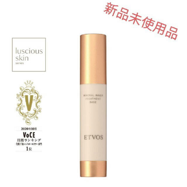 ETVOS(エトヴォス)のミネラルインナートリートメントベース コスメ/美容のベースメイク/化粧品(化粧下地)の商品写真