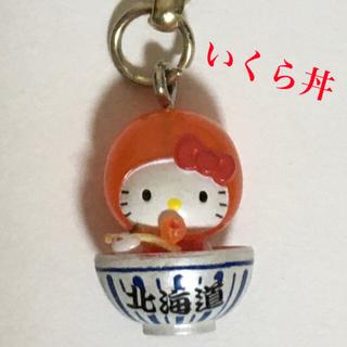 ハローキティ - ハローキティ 北海道 いくら丼 ストラップ(ご当地キティ)