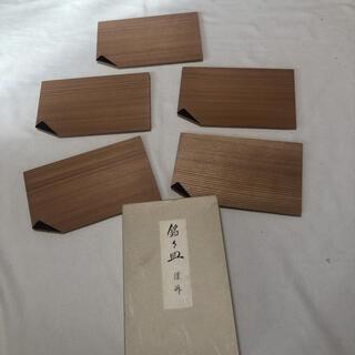 茶道具 菓子皿 銘々皿 杉 5枚セット 未使用