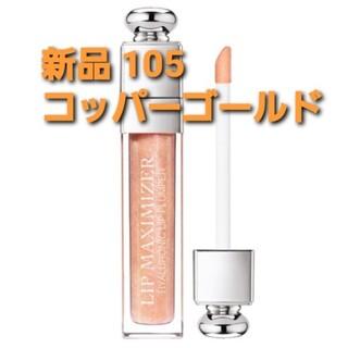 Dior - 【新品】Diorマキシマイザー105