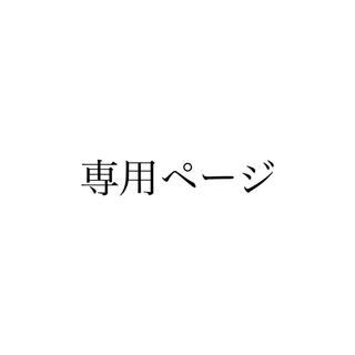 サントリー - うさぎ様 専用ページ サントリーロコモア 360粒