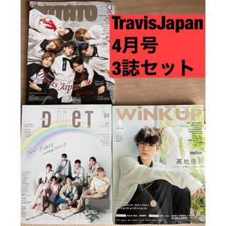 TravisJapan 切り抜き 2021年4月号 3誌まとめ売り
