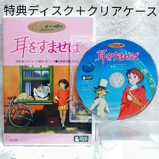 ジブリ - スタジオジブリ♡耳をすませば DVD クリアケース&特典ディスク