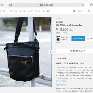 アークテリクス(ARC'TERYX)のARC'TERYX / Arro8 Shoulder bag BEAMS バック(バッグパック/リュック)