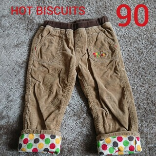 HOT BISCUITS - ホットビスケッツ パンツ 90