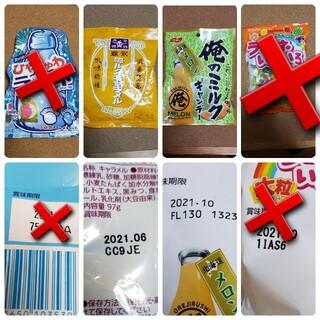 モリナガセイカ(森永製菓)のあめ&キャラメル&ラムネのセット(菓子/デザート)