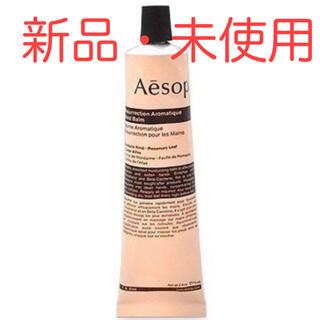 Aesop - 新品 未開封 イソップ レスレクション ハンドクリーム ハンドバーム 75mL
