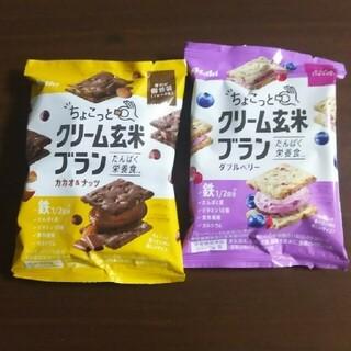 アサヒ(アサヒ)のクリーム玄米ブラン 2袋セット まとめ売り(菓子/デザート)