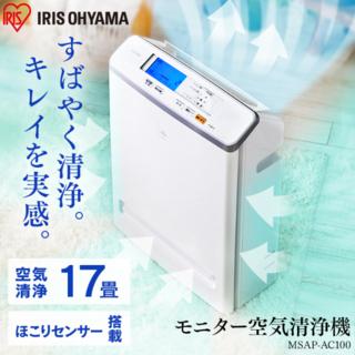 モニター空気清浄機 17畳 ホワイト MSAP-AC100