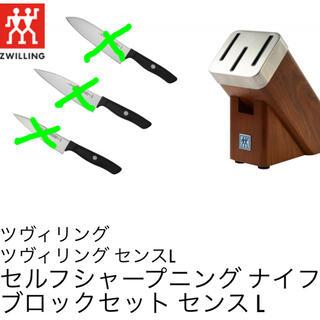 ツヴィリングジェイエーヘンケルス(Zwilling J.A. Henckels)のZWILLING/ツヴィリングシャープナー付き包丁立て(調理道具/製菓道具)