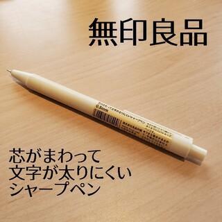 MUJI (無印良品) - ペン【 MUJI 】芯が回って文字が太りにくいシャープペン