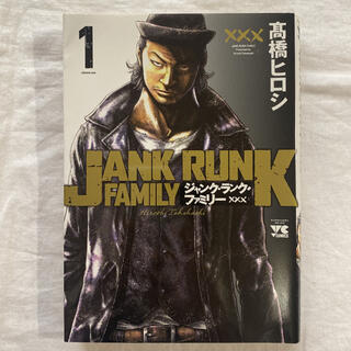 ジャンク・ランク・ファミリー 1巻(青年漫画)