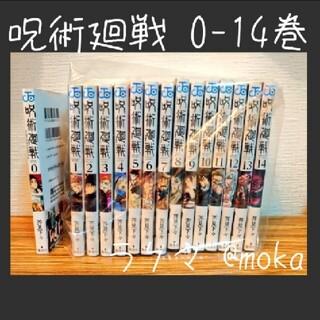 呪術廻戦 0~14巻 全巻 セット