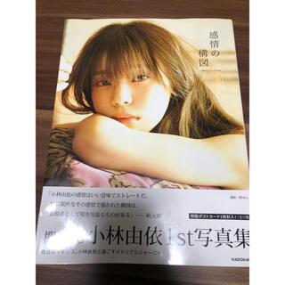ノギザカフォーティーシックス(乃木坂46)の感情の構図 小林由依1st写真集(写真/ポストカード)