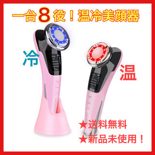 Panasonic - 【新品未使用】温冷美顔器 イオン導入 リフトアップ エステ セルフエステ 美顔器