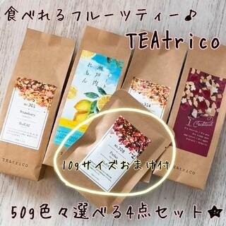 TEAtrico ティートリコ 食べれるお茶 50gサイズ 色々選べる4点セット(茶)