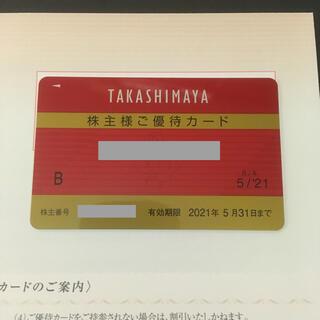 髙島屋 - 高島屋 株主優待カード 限度額30万円 男性名義