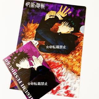 呪術廻戦 伏黒恵 クリアファイル ポートレートカード ジャンプショップ(クリアファイル)