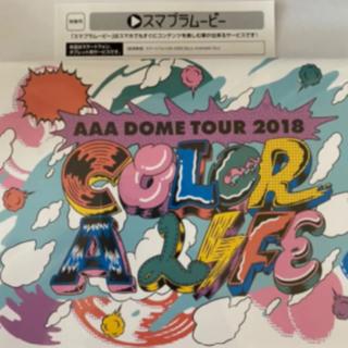 AAA - AAA color a life スマプラ