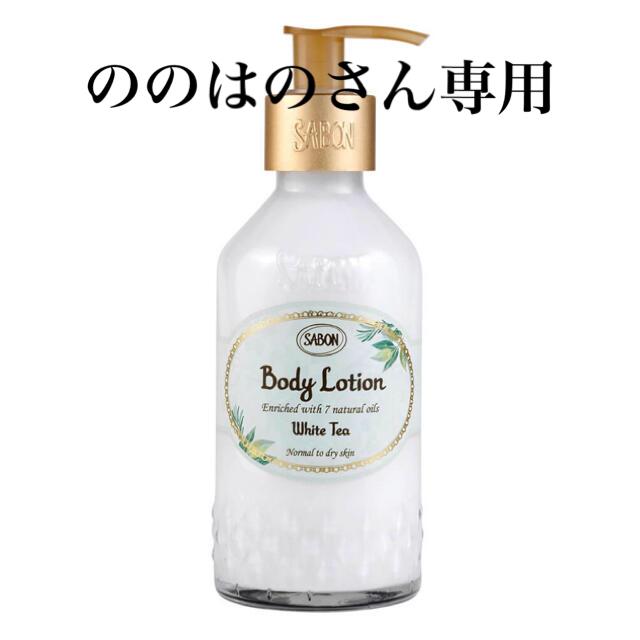 SABON(サボン)のSABONボディーローション ホワイトティー コスメ/美容のボディケア(ボディローション/ミルク)の商品写真