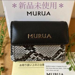 MURUA - 【新品未使用】MURUA★折り財布★送料込