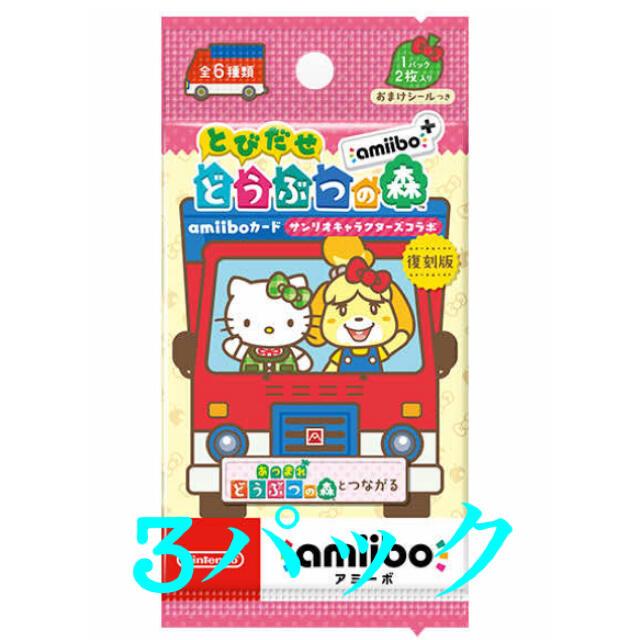 任天堂(ニンテンドウ)のどうぶつの森 サンリオ amiibo カード 3パックセット エンタメ/ホビーのゲームソフト/ゲーム機本体(その他)の商品写真