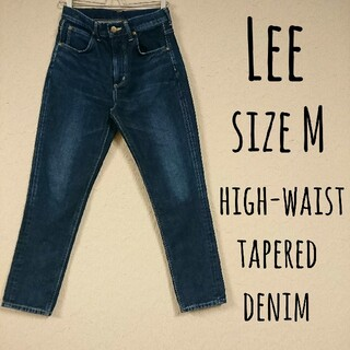 リー(Lee)のLee high-waist tapered denim M(デニム/ジーンズ)