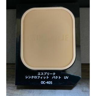 エスプリーク(ESPRIQUE)のエスプリーク シンクロフィット パクト UV  OC-405(ファンデーション)