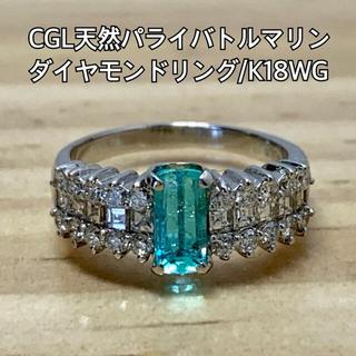 CGL天然パライバトルマリン・ダイヤモンドリング/K18WG
