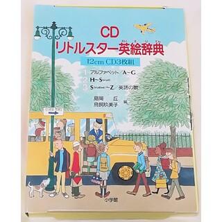ショウガクカン(小学館)のCD版リトルスター英絵辞典(CDブック)