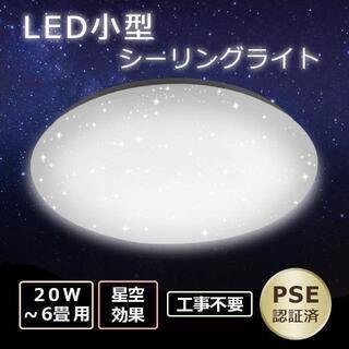 LEDシーリングライト 星空効果 20W 昼光色 省エネ LEDライト 長寿命