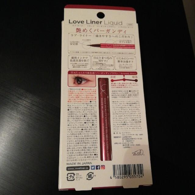 msh(エムエスエイチ)のラブライナー リキッド バーガンディブラウン(0.55mL) コスメ/美容のベースメイク/化粧品(アイライナー)の商品写真